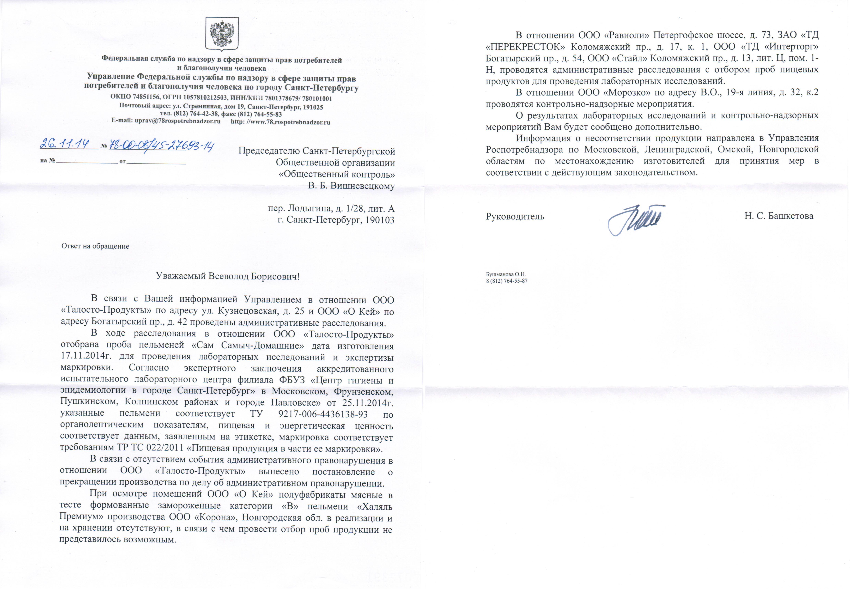 О проведении административного расследования по факту производства и реализации пельменей